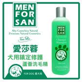 【力奇】愛莎蓉 犬用舒緩皮膚過敏洗毛精(茶樹香) 300ml(4822)-270元 可超取(J001A16)