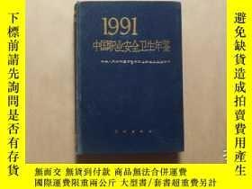 二手書博民逛書店罕見中國職業安全衛生年鑒1991Y1106 中華人民共和國勞動部職業安全衛生監察局
