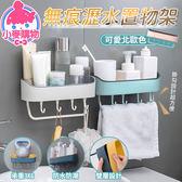 ✿現貨 快速出貨✿【小麥購物】無痕瀝水置物架 浴室收納盒 廁所收納 收納用品 置物架【G189】