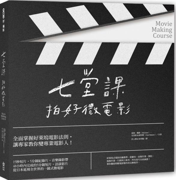 七堂課拍好微電影【城邦讀書花園】