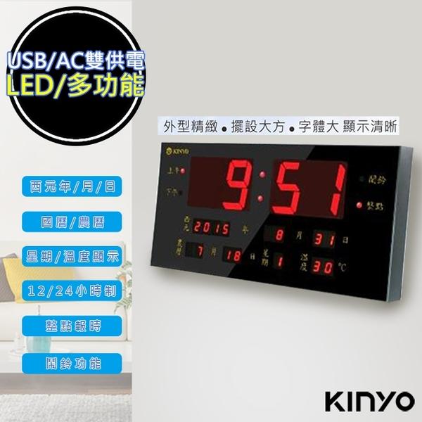 【KINYO】LED多功能數位萬年曆電子鐘/鬧鐘(TD-300)USB/AC雙用