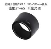 佳能ET-65III 單眼相機遮光罩