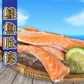 【南紡購物中心】【賣魚的家】新鮮智利鮭魚肚條4包組