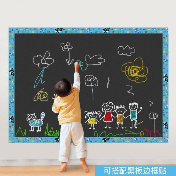 兒童塗鴉黑板牆貼家用 加厚自黏綠板貼紙小黑板貼牆 可擦寫可移除 黛尼時尚精品