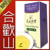 【名池茶業】合歡山手採高山茶/烏龍茶/茶葉(600g)●茶湯鮮爽.口感甘滑●