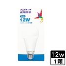 威剛 LED 球泡燈-白光(12W)【愛買】