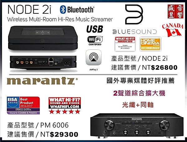 『盛昱音響』日本 Marantz PM6006 綜合擴大機『Bluesound Node 2i BluOS』有現貨可自取