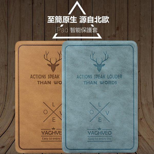 智慧休眠 蘋果平板皮套 iPad 2 3 4 Air Air2  平板皮套 復古鹿頭 支架 商務殼 透氣 散熱 保護套 保護殼