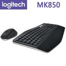 【免運費】Logitech 羅技 MK850 Performance 多平台 無線滑鼠鍵盤組 / USB 藍芽 雙用