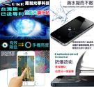 9H抗藍光玻璃鋼化膜 螢幕保護貼 iphone 7 8 6s plus Note 3 4 5 A7 A8 蝴蝶2 Z3+ Z5P J7 XA
