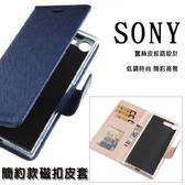 SONY XA1 Plus XZ1 Compact XZ Premium XA1 Ultra 商務皮套 手機套 保護套 皮套 月詩系列