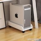 台式電腦主機托架可移動機箱底座托盤帶滑輪家用辦公支架置物架子