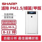 SHARP 夏普 KC-JH51T-W 12坪日製原裝AIoT智慧空氣清淨機