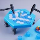 兒童敲冰塊思維訓練拯破冰邏輯親子互動桌游益智玩具【福喜行】