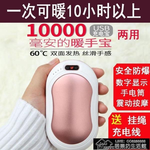 暖手寶 暖手寶 暖手寶充電 暖寶寶充電寶兩用可愛USB電暖寶迷你隨身
