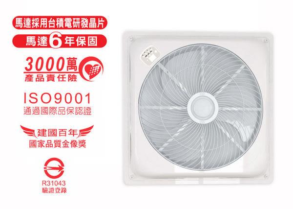 【艾來家電】【分期0利率+免運】勳風 18吋DC直流負離子循環吸頂扇 HF-1896