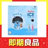 即期 Maxim 三合一冰拿鐵隨行杯禮盒組(1560g)【庫奇小舖】