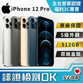 【創宇通訊│福利品】僅此一隻 Apple iPhone 12 Pro 512GB 5G (A2407) 還有原廠保固