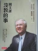 【書寶二手書T1/進修考試_OGF】國文課沒教的事_劉炯朗、顏少鵬