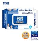 【快護】加大99.9%抗菌淨味保濕潔膚濕紙巾-長照護理專用(50抽x12包)送成人復健褲1包