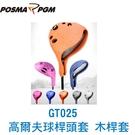 POSMA PGM 高爾夫發球木桿頭套 可清洗 (可選 1號 3號 5號 鐵木桿 ) 玫瑰色 GT025ROSE
