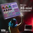 英創 X6 mini 幻聲調音台聲效卡 otg 雙話筒 一鍵消音 電音 變音 混響調節 高低音調節 [ WiNi ]