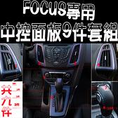 FOCUS MK3 內裝飾貼 九件套 中控貼 冷氣孔 門把 卡夢材質 FORD 沂軒精品 A0077