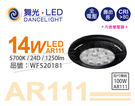 舞光 LED 14W 5700K 白光 ...