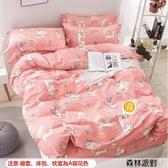 雙人薄床包薄被套四件組 100%精梳純棉(5×6.2尺)《森林派對》