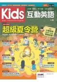 Kids互動英語 No.3