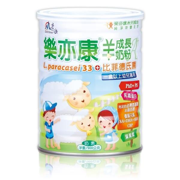 ✦景岳 樂亦康成長羊奶粉 (900g/罐) 2罐組 超取限2罐 LP33 益生菌 乳鐵蛋白 海藻萃取DHA油 葉黃素