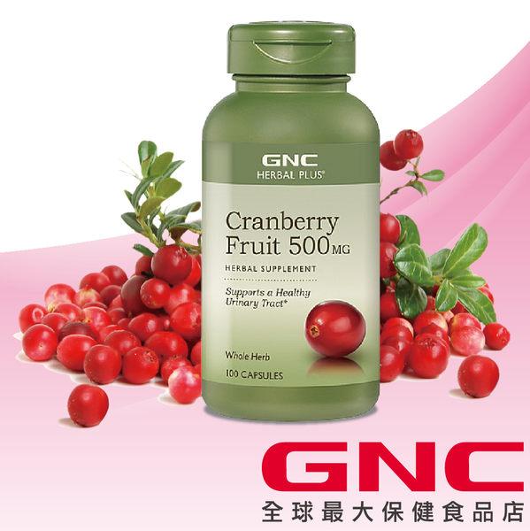 【GNC健安喜】私密呵護 蔓越莓膠囊食品100顆