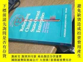 二手書博民逛書店英文原版書改革中國的國有企業罕見Reforming China
