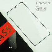 摩比小兔~Goevno SAMSUNG Galaxy S9 3D 滿版玻璃貼-(全膠) 保護貼 螢幕貼