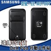 免運費【遠傳代理公司貨】三星EE-M5100T【DeX Pad 行動工作站 2018】S9 S9+ Plus S8 S8+ Note8 支援 Android8.0+