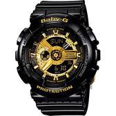 CASIO 卡西歐 Baby-G 黑金率性雙顯錶 BA-110-1ADR / BA-110-1A