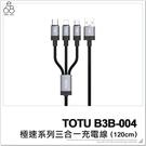 TOTU 極速系列三合一充電線 120公分 Micro iPhone 數據線 Type C 充電線 快充線