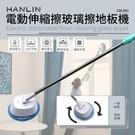 【晉吉國際】HANLIN-CBL981 電動伸縮擦玻璃擦地板機