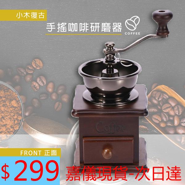降價兩天 磨豆機 咖啡豆 手搖咖啡研磨機 咖啡粉手沖咖啡器 具可水洗咖啡機咖啡用具