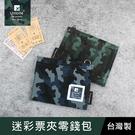 珠友 SN-25015 迷彩票卡夾/票卡夾/卡片收納/萬用票夾/識別證件套