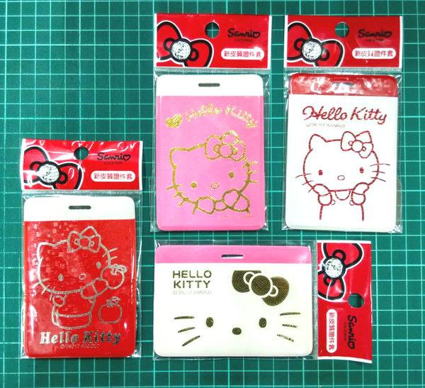 Hello Kitty 新 皮質證件套 KT 三麗鷗 SANRIO 悠遊卡套