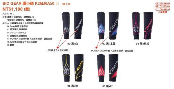 [陽光樂活] MIZUNO 美津濃 進化型護小腿 一組兩入 K2MJ6A5090/K2MJ6A5092/K2MJ6A5094