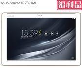 【福利品】 分期0利率 華碩 ASUS ZenPad 10 (Z301ML) 2GB/16GB 4G LTE 10.1 吋 平板電腦