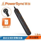 群加 Powersync【最新安規款】一開六插安全防雷防塵延長線/1.8m(TPS3N6DN0018)
