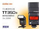 數配樂 Godox 神牛 TT350s for SONY TTL 閃光燈 微單眼相機 a7R a58 a6300 RX10 a6000 a7RII