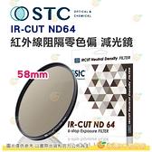 送蔡司拭鏡紙10包 台灣製 STC IR-CUT ND64 58mm 紅外線阻隔零色偏 減光鏡 減6格 18個月保固
