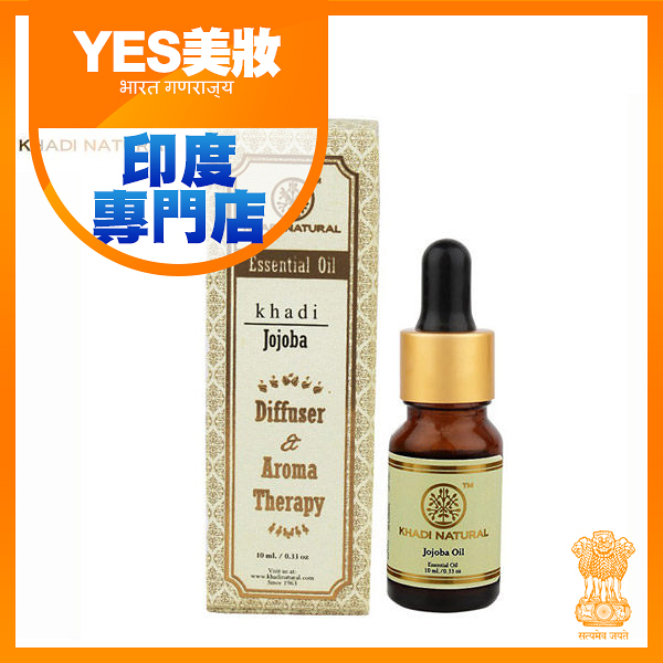 Khadi 荷荷芭精油 10ml 新包裝 Herbal Jojoba Essential Oil 印度 【YES 美妝】