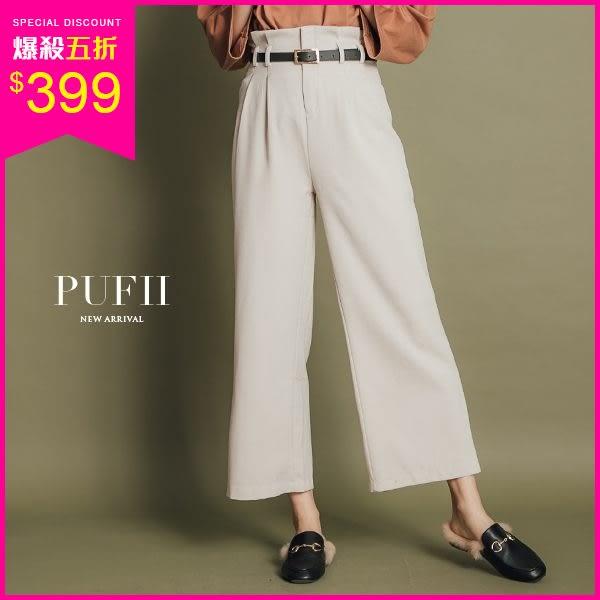 (現貨-除了杏L)PUFII-寬褲 質感高腰壓摺西裝褲長褲寬褲(附腰帶) 2色-1011 現+預 秋【CP15330】