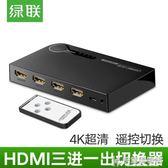 hdmi切換器三3進一分配器二2進1出無縫電腦電視屏幕音視頻畫面4k1080p