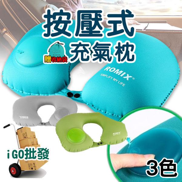 ❖限今日-超取299免運❖ ROMIX 升級款按壓式充氣枕 U型充氣枕 飛機 出國 充氣枕【F0237】